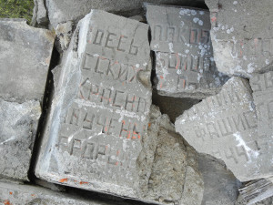 Minne over minne, minnested på Saltfjellet i Nordland, detalj